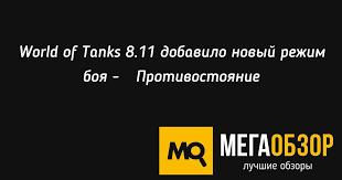 <b>World of</b> Tanks 8.11 добавило новый режим боя - «Противостояние