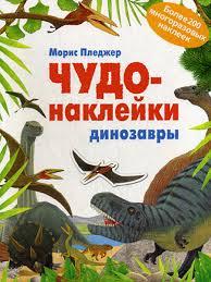 Динозавры (Чудо-наклейки), книга с наклейками <b>МОЗАИКА kids</b> ...