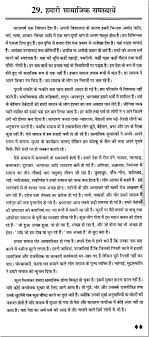 essay on ldquo our social problems rdquo in hindi