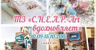 """<b>Cheap</b>-<b>art</b>: ТЗ """"Чип-Арт вдохновляет"""" 30.09-15.10.2016 г."""