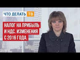 <b>Налоговый кодекс РФ</b> 2019