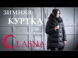 Обзор зимней <b>куртки Clasna</b> CW17D078CW. Jacket winter for ...
