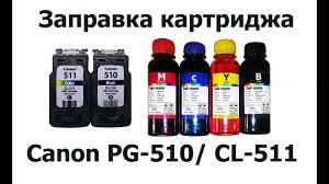 Заправка <b>Canon PG</b>-510 <b>CL</b>-511. Пошаговая инструкция. - YouTube