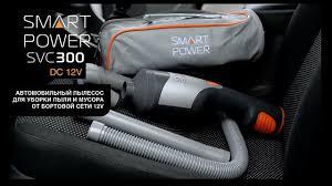 Автомобильный <b>пылесос Smart Power</b> SVC-300 - YouTube