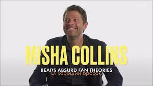 <b>Миша Коллинз</b> зачитывает самые абсурдные теории о сериале ...