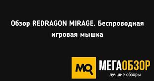 Обзор <b>REDRAGON MIRAGE</b>. Беспроводная игровая мышка ...