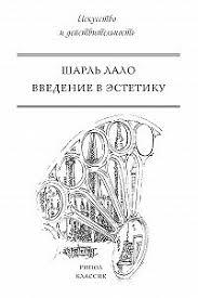 «<b>Введение в эстетику</b>» читать онлайн книгу автора Шарль Лало ...