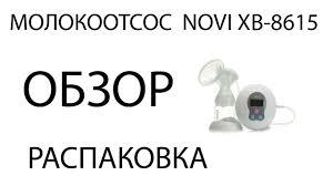 Китайский <b>Молокоотсос</b> NOVI XB-8615 / NOVI XB-8615 electric ...