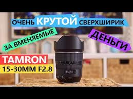 <b>Tamron</b> SP <b>15</b>-<b>30mm f</b>/<b>2.8</b> Di VC USD - обзор КРУТОГО ...