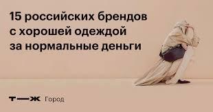 15 российских брендов с хорошей одеждой за нормальные деньги
