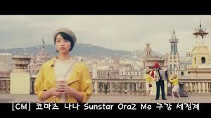 [CM] 코마츠 나나 <b>Sunstar Ora2</b> Me 구강 세정제 - YouTube