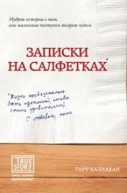 Отзывы о книге <b>Записки на</b> салфетках
