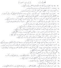 ba philosophy papers a guess paper punjab university click here
