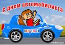День автомобилиста пожелания