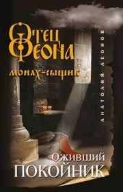 Читать книгу «<b>Оживший покойник</b>. Анатолий <b>Леонов</b>» скачать ...