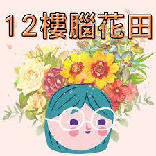 12樓腦花田