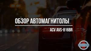 Обзор <b>автомагнитолы ACV AVS-816BR</b> - YouTube