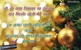 Happy Christmas Shayari and Greetings in Hindi 1037 | QuotesAdda ...