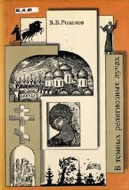 Скачать <b>Розанов В.В</b>. - Собрание сочинений. Том 3. В <b>темных</b> ...