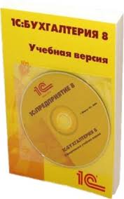 Купить <b>1С</b>:<b>Бухгалтерия 8</b>. <b>Учебная</b> версия. Издание 8 из раздела ...