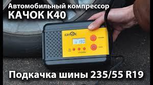 <b>Компрессор КАЧОК</b> K40 подкачка шины 235/55 R19 - YouTube