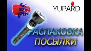 <b>фонарь</b> япард с АЛИЭКСПРЕСС. Yupard <b>фонарь</b> для подводной ...