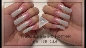 НАРАСТИЛА <b>ногти</b> НА ТИПСЫ <b>Ногти</b> на <b>супер</b> клей. Простое ...