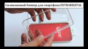 <b>Силиконовый бампер</b> для смартфона EXTRADIGITAL - YouTube