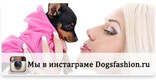 <b>Одежда</b> для <b>собак</b> Dogs Fashion