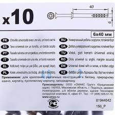 <b>Дюбель</b>-<b>гвоздь потайной</b> 6x40 мм, полипропилен, 10 шт. в ...