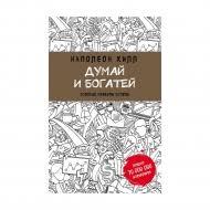 <b>Книги</b> в Москве и РФ: купить недорого <b>книги</b> по низким ...