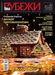New Horizons 6 (81) / 2012 by Ostromedia Oy - issuu