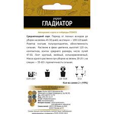 <b>Семена Укроп</b> «<b>Гладиатор</b>» (А), 1 г в Волгограде – купить по ...