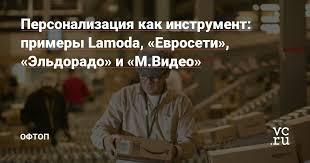 Персонализация как инструмент: примеры Lamoda, «Евросети ...