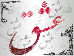 Image result for جملات عاشقانه زیبا برای مخاطب خاصlrm;