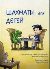 """<b>Шахматы для</b> детей"" - <b>Мюррей Чандлер</b>, Хелен Миллиган"