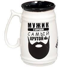 <b>Кружка пивная керамическая Борода</b>, 600 мл в Москве: отзывы ...