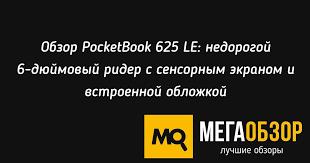 Обзор PocketBook 625 LE: недорогой 6-дюймовый ридер с ...