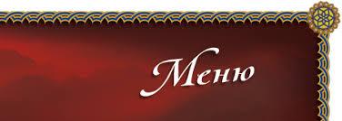 Картинки по запросу меню казахская кухня