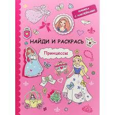<b>Раскраска Стрекоза Найди и</b> раскрась Принцессы - Акушерство ...