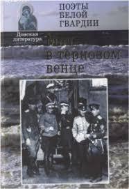 """Книга """"Меч в терновом венце"""" автора Туроверов Николай ..."""