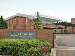 Image result for トヨタ産業技術記念館
