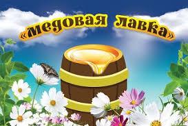 МЕДОВАЯ ЛАВКА - Совместные покупки - Тула