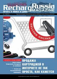 RechargRussia - май'13 by RechargRussia Magazine - issuu