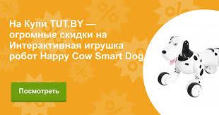 Купить <b>Интерактивная</b> игрушка <b>робот Happy</b> Cow Smart <b>Dog</b> в ...
