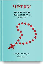 """Книга """"<b>Чётки</b>. Мысли-стихи современного монаха"""" — купить в ..."""