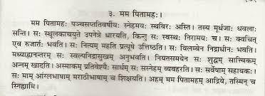 sanskrit  essays  मम् पिता मह    my grandfather मम् पिता मह    my grandfather