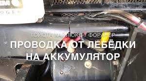 Тойота Хайлюкс Форанер / <b>Проводка</b> от <b>лебёдки</b> на аккумулятор ...
