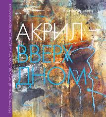 Анита Хёрскенс, книга <b>Акрил вверх дном</b>. Нестандартный ...
