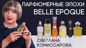 Парфюмерные эпохи со Светланой Комиссаровой. Выпуск 1 ...